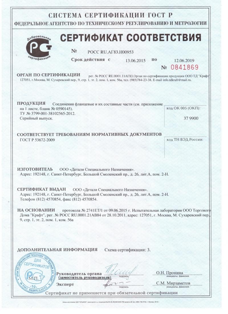 сертификат качества металлоизделий