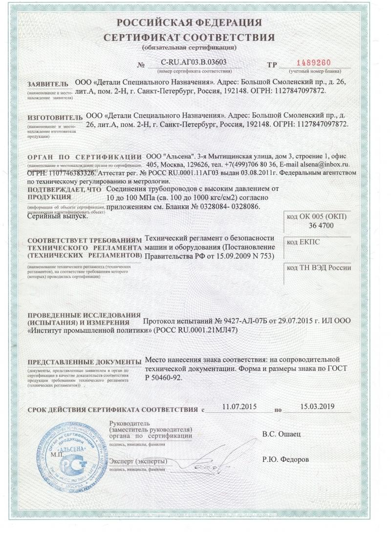 сертификат качества металлопроката